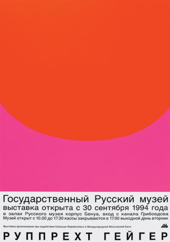 Rupprecht Geiger, Russisches Museum, St. Petersburg (30.9.–20.11.1994)
